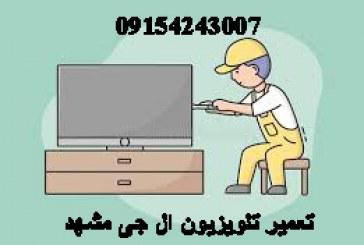 نمایندگی تعمیرات تلویزیون ال جی مشهد
