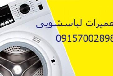 لباسشویی در مشهد / حمیدی 09157002898 تعمیر در منزل