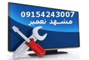 نصب و تعمیر تلویزیون سامسونگ مشهد 09154243007