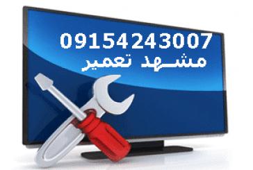 تعمیر تلویزیون تلکام  در مشهد
