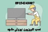 نصب تلویزیون ایوولی مشهد