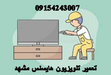 نمایندگی تعمیرات تلویزیون هایسنس مشهد