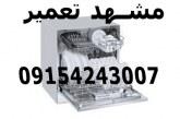 تعمیر ماشین ظرفشویی مجیک در مشهد