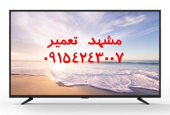 تعمیر تلویزیون مجیک  در مشهد