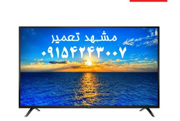 تعمیر تلویزیون تی سی ال   در مشهد