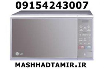 تعمیر ماکروفر ال جی در مشهد