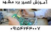 آموزش تعمیرات انواع برد در مشهد