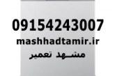 تعمیر ظرفشویی در مشهد