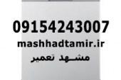 تعمیر ماشین ظرفشویی تی سی ال در مشهد