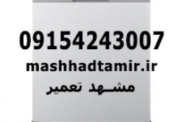 تعمیرات ظرفشویی در مشهد