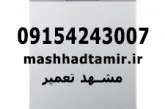 تعمیر ظرفشویی سامسونگ در مشهد
