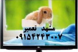 تعمیر تلویزیون ال جی در مشهد