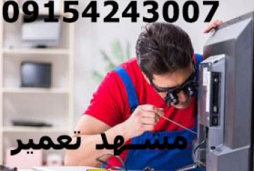 جاروبرقی 09154243007