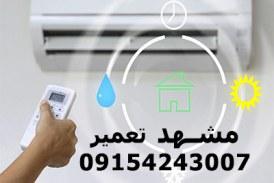 تعمیر کولر گازی ال جی در مشهد